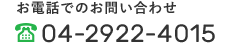 04-2922-4015